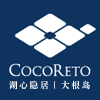 CocoReto ココリト大根島