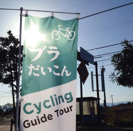 ブラだいこんサイクリング写真