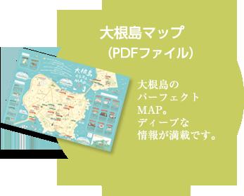 大根島マップ